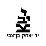 יד_יצחק_בן_צבי